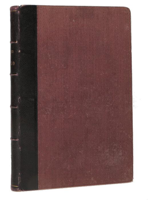 Слово и дело! 1700 - 1725 гг.. М. И. Семевский