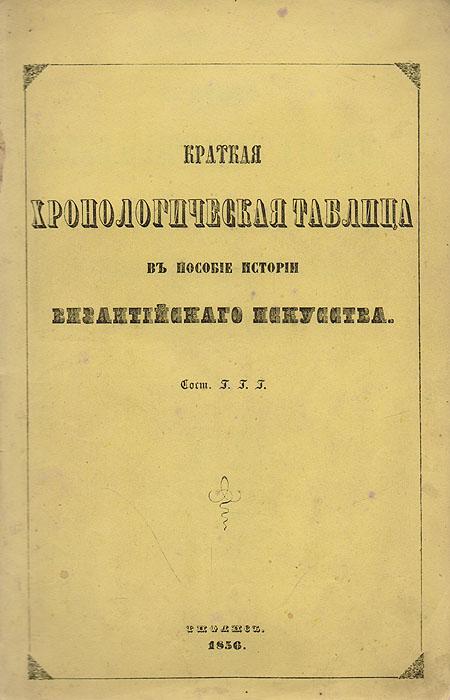 Краткая хронологическая таблица в пособии истории византийского искусства