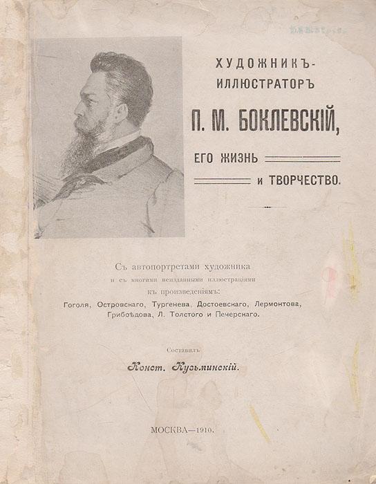Художник-иллюстратор П. М. Боклевский. Его жизнь и творчество