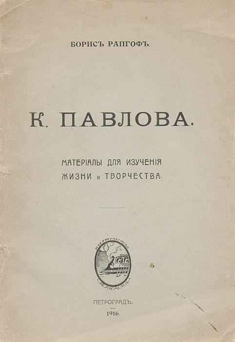К. Павлова. Материалы для изучения жизни и творчества