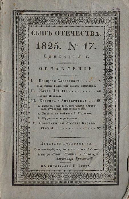 Сын Отечества. № 17, 1825 год