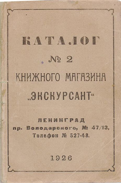 Каталог №2 книжного магазина