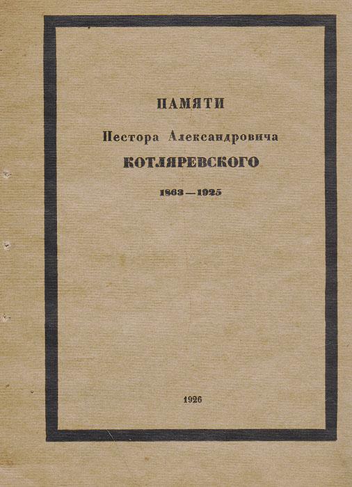 Памяти Нестора Александровича Котляревского (1863 - 1925)