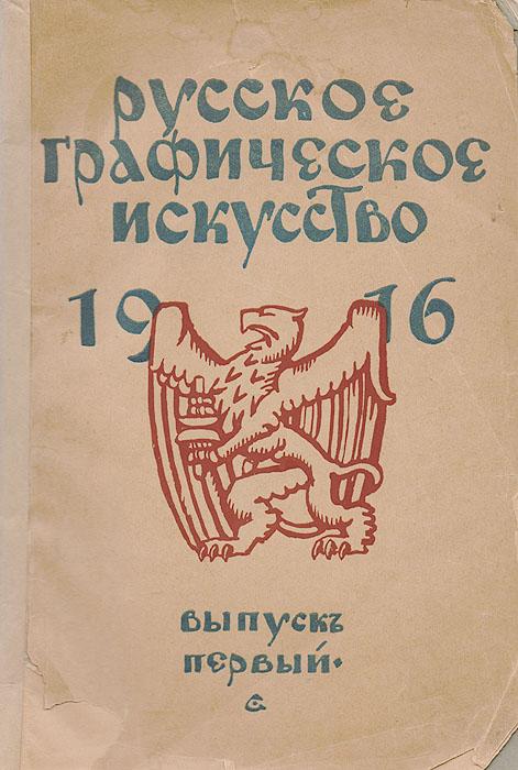 Русское графическое искусство. Выпуск 1, 1916 год