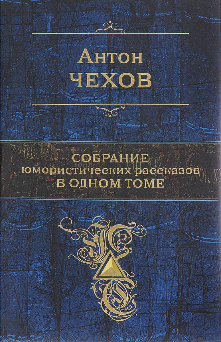 А. П. Чехов. Собрание юмористических рассказов в одном томе