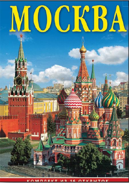 Набор открыток Москва (16 открыток) ( [СН110-16042] )