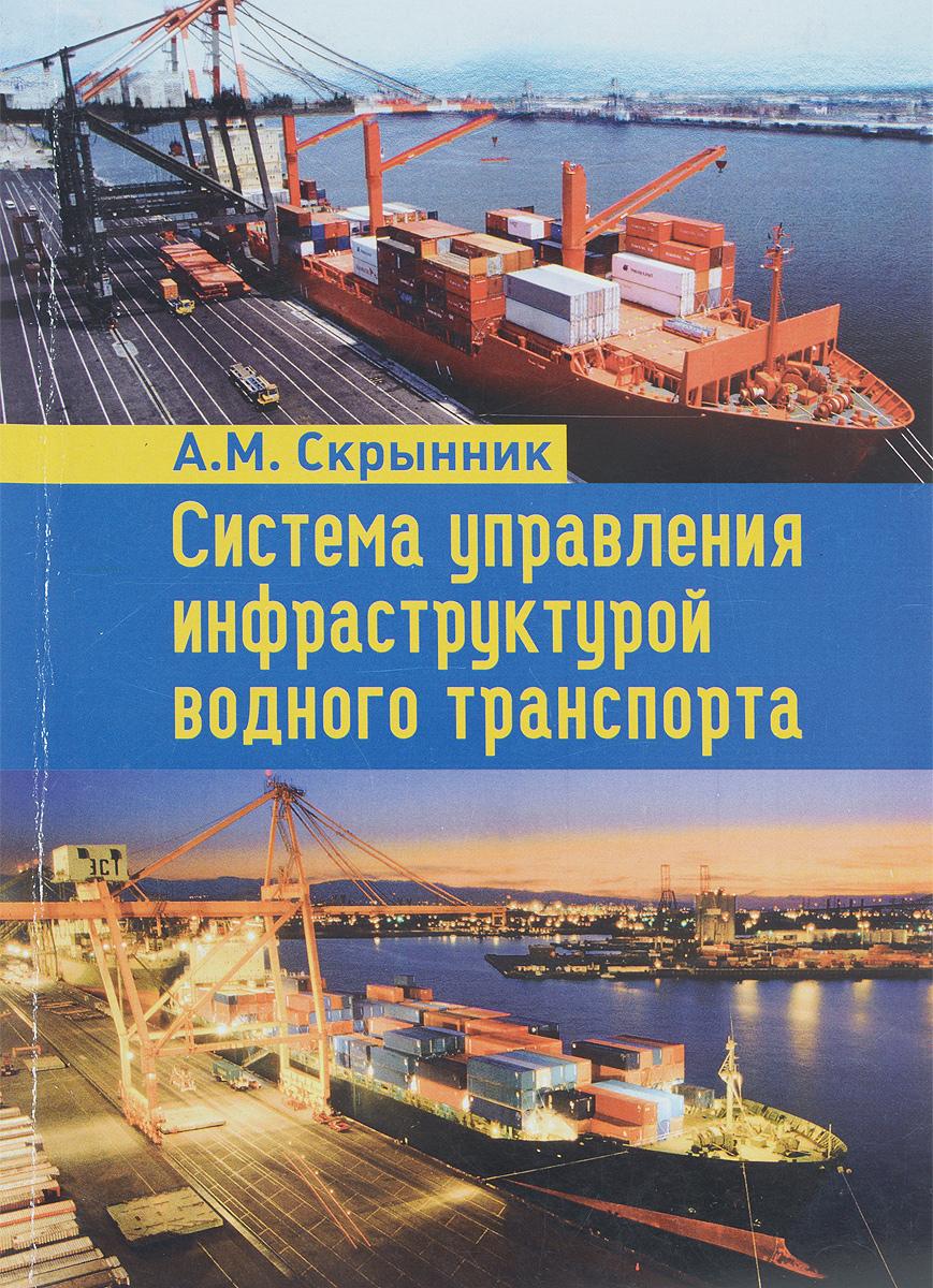 Система управления инфраструктурой водного транспорта. Учебно-практическое пособие