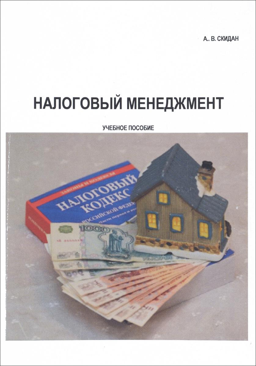 Налоговый менеджмент. Учебное пособие