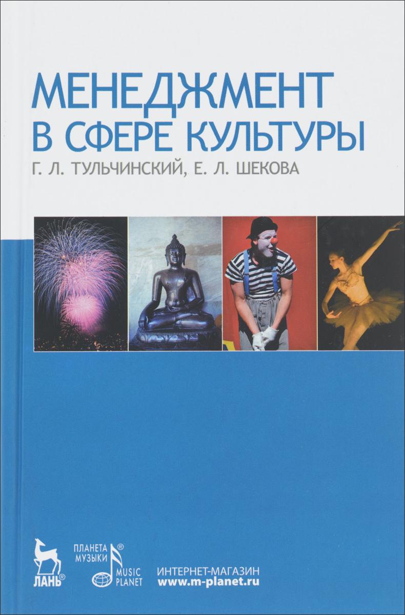 Менеджмент в сфере культуры. Учебное пособие