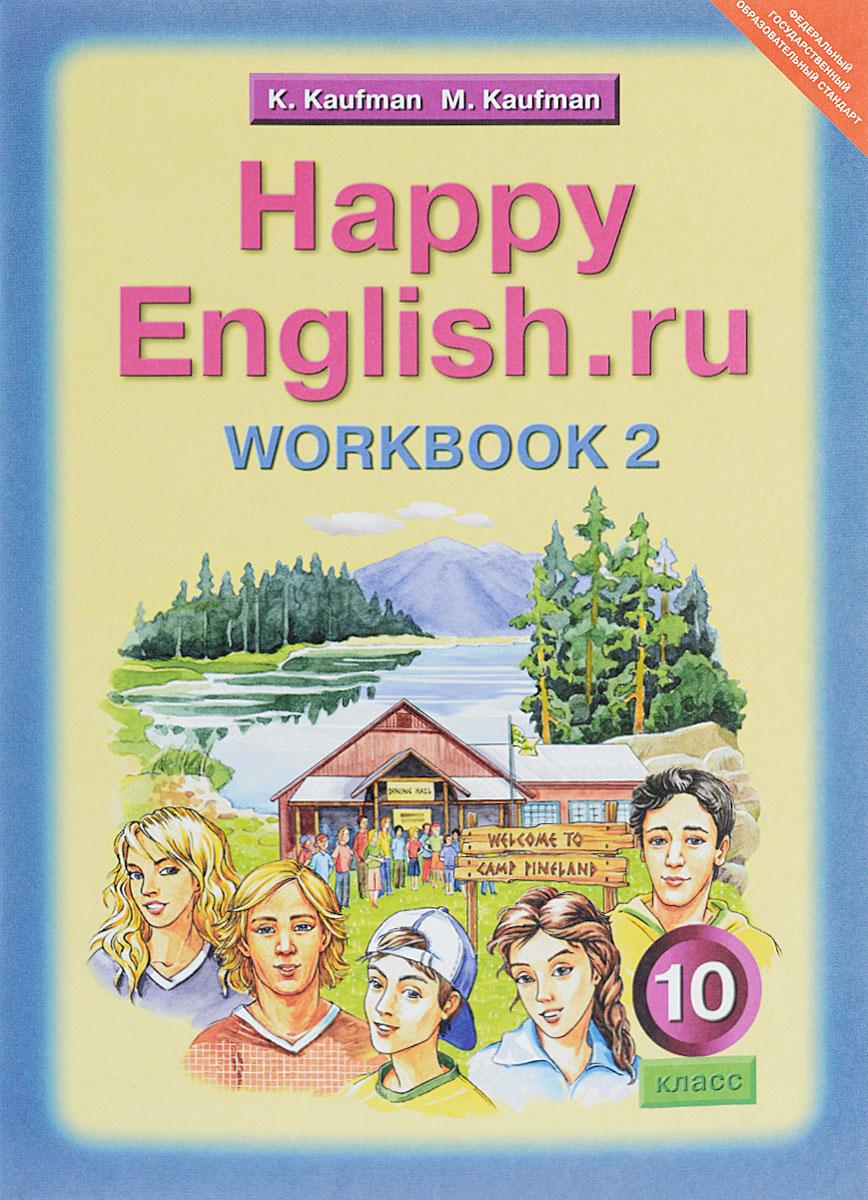 Happy English.ru 10: Workbook 2 / Английский язык. 10 класс. Рабочая тетрадь №2. К учебнику Счастливый английский.ру