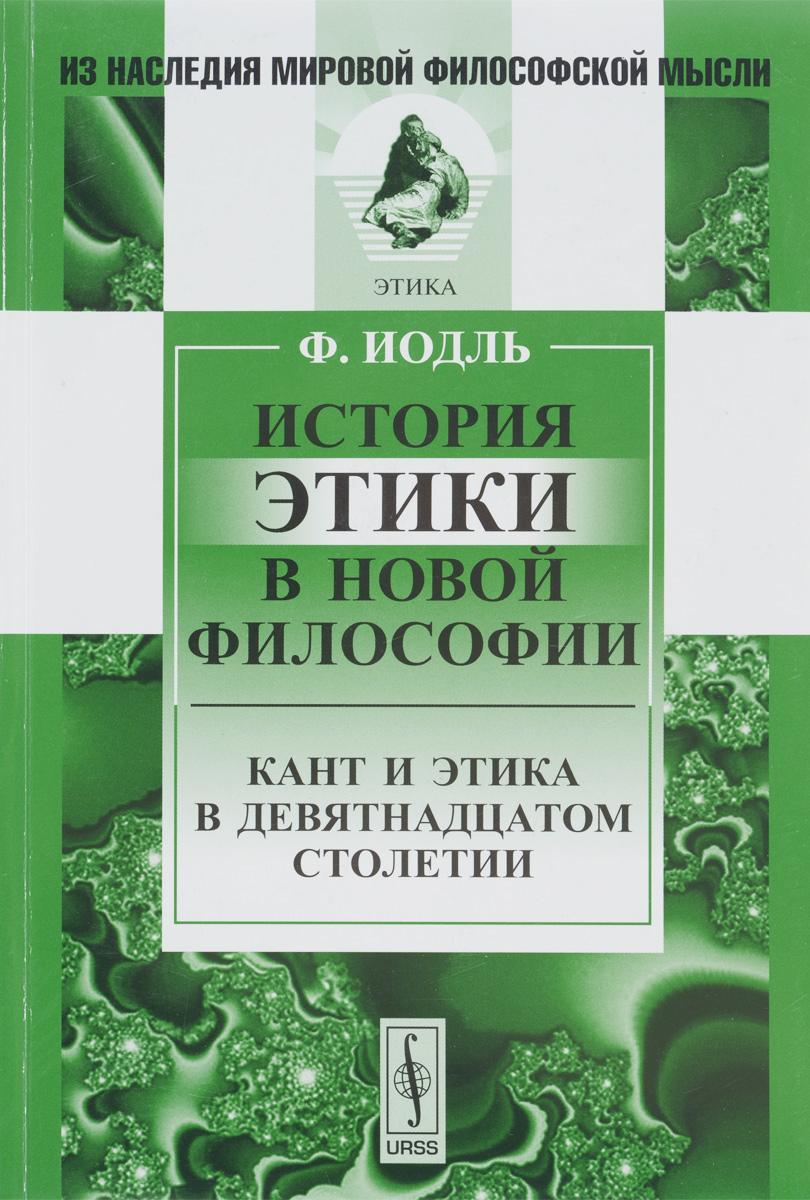 История этики в новой философии. Кант и этика в девятнадцатом столетии