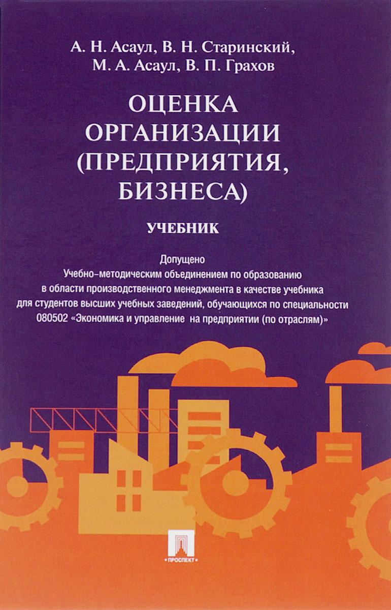Оценка организации (предприятия, бизнеса). Учебник