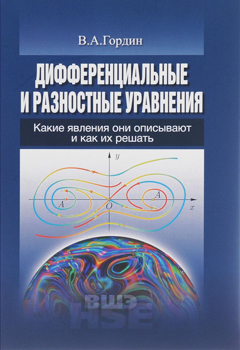 Дифференциальные и разностные уравнения. Какие явления они описывают и как их решать
