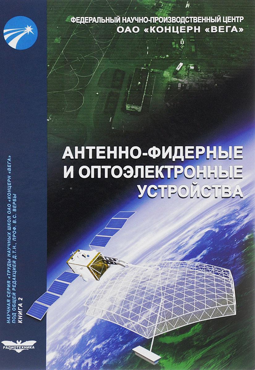 Антенно-фидерные и оптоэлектронные устройства