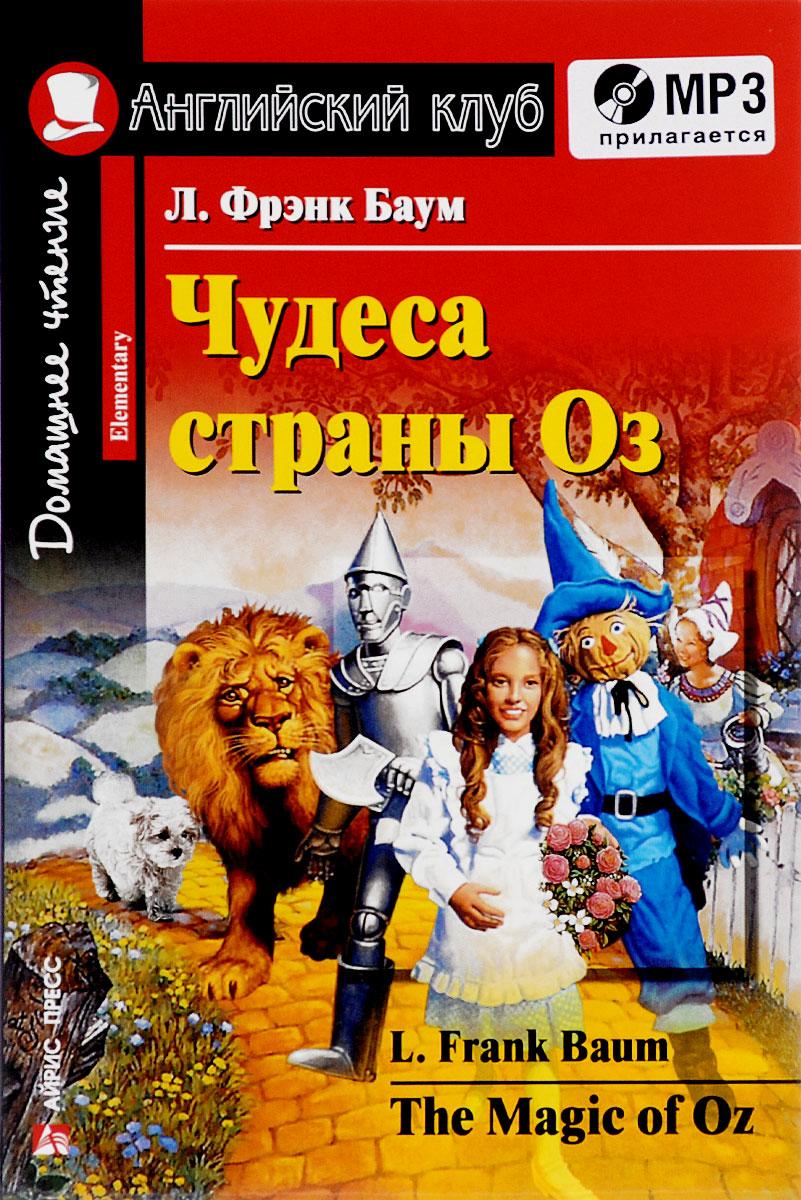 Чудеса страны Оз (+ МР3) / The Magic of Oz (+ МР3)