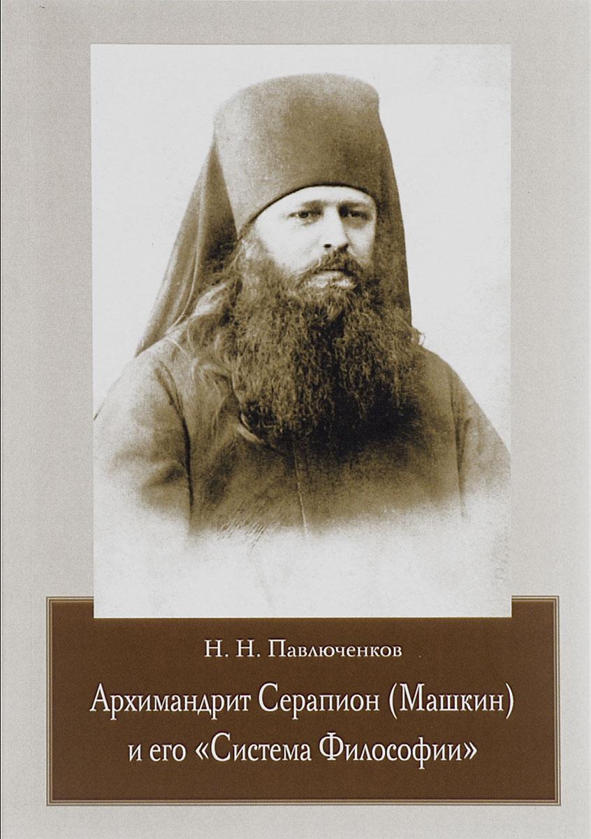 Архимандрит Серапион (Машкин) и его Система Философии