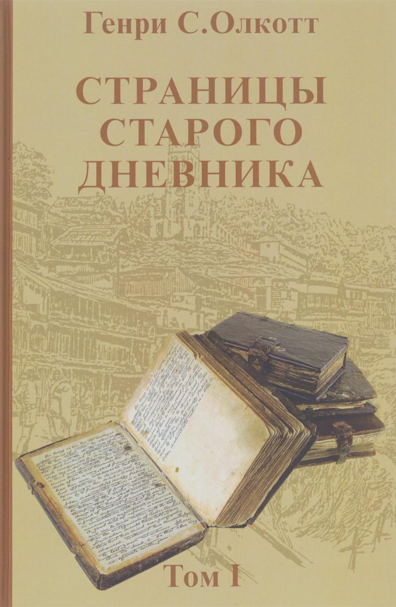 Страницы старого дневника. Фрагменты (1874-1878). Том 1