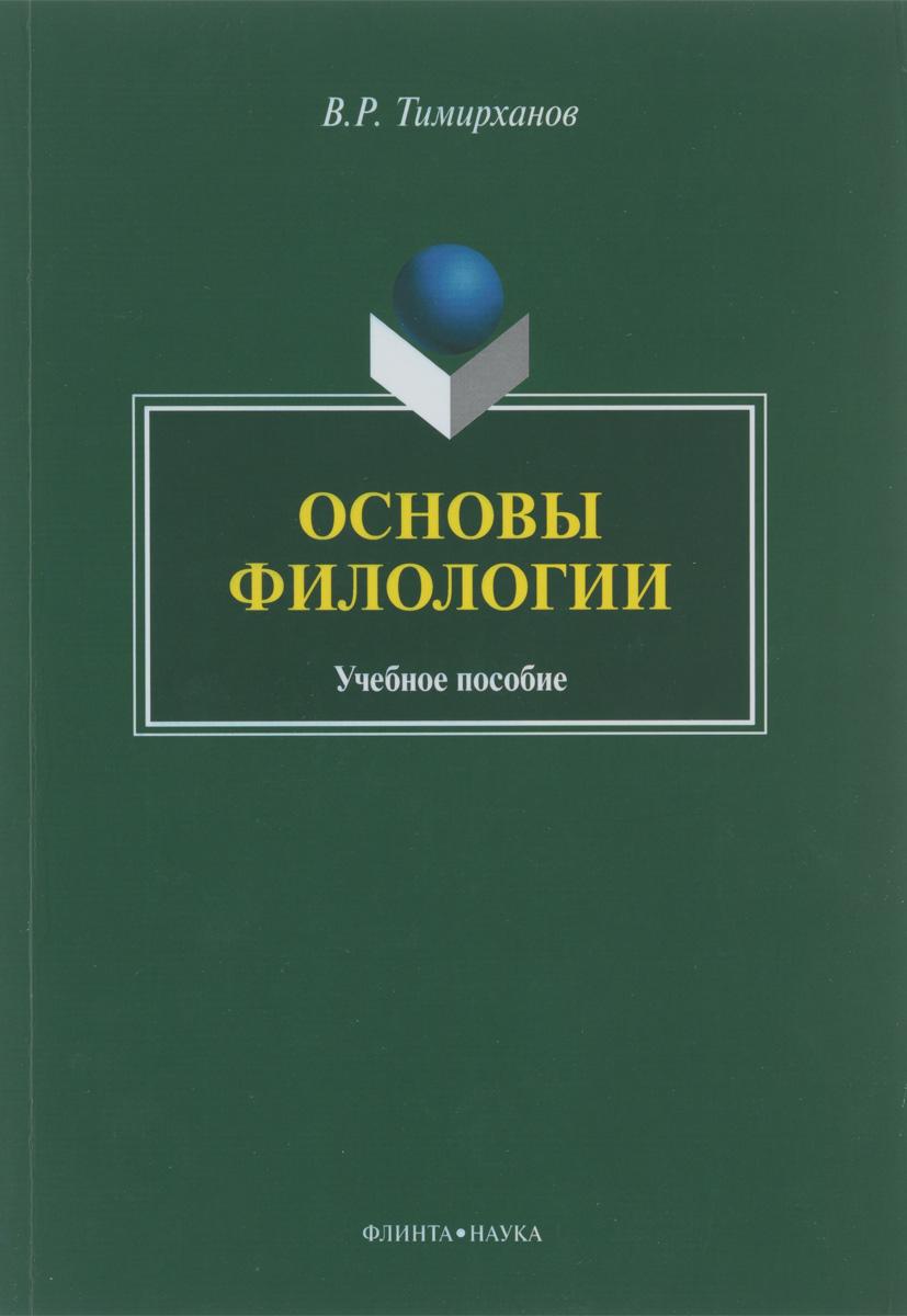Основы филологии. Учебное пособие