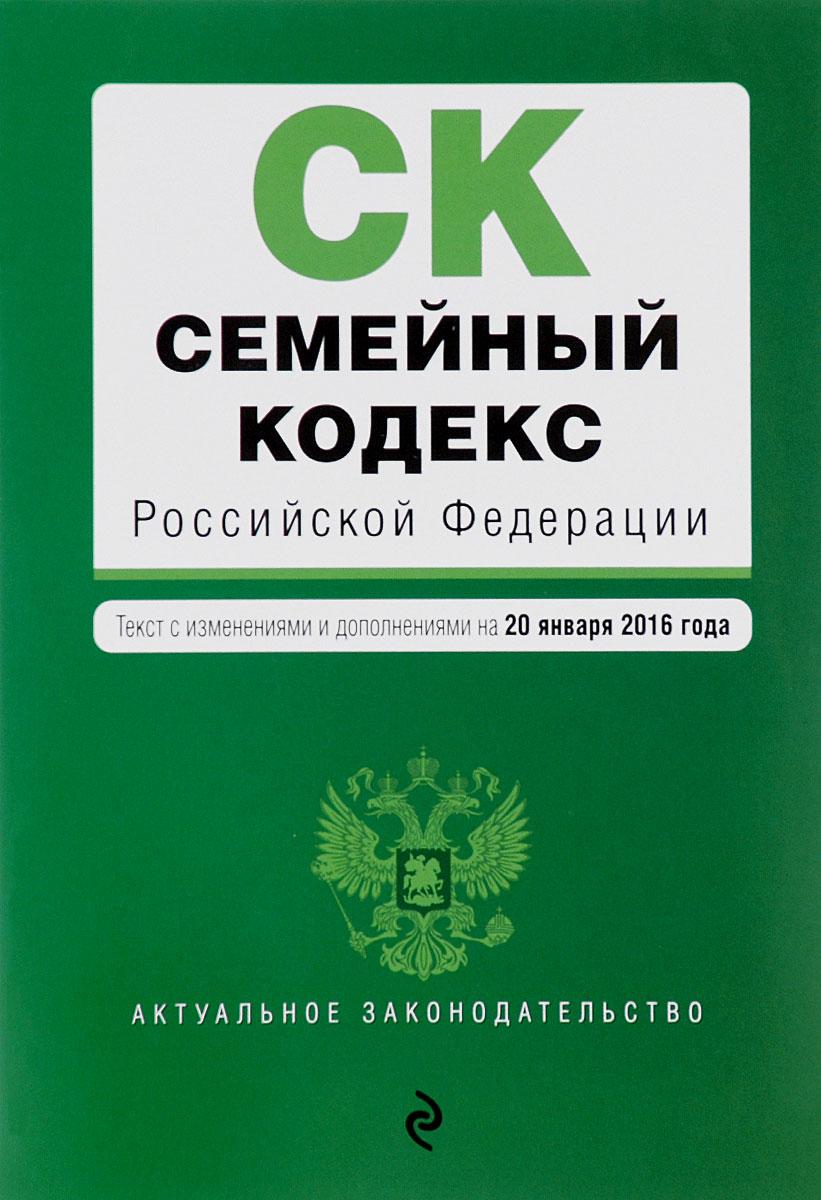 Семейный кодекс Российской Федерации ( 978-5-699-86365-5 )
