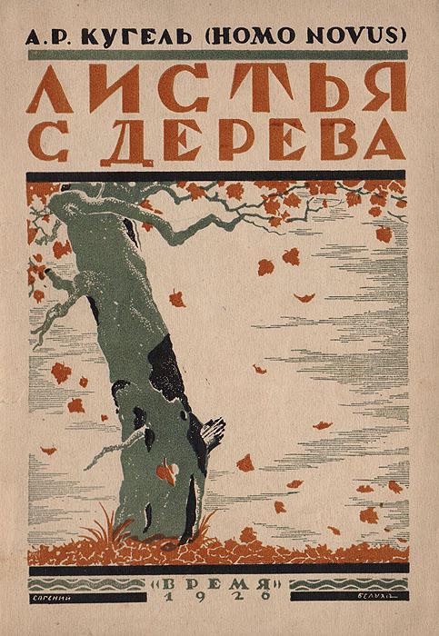 Листья с дерева. Воспоминания