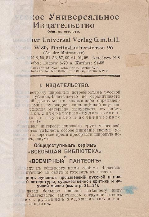 Каталог Русского универсального издательства. Каталог книжного магазина
