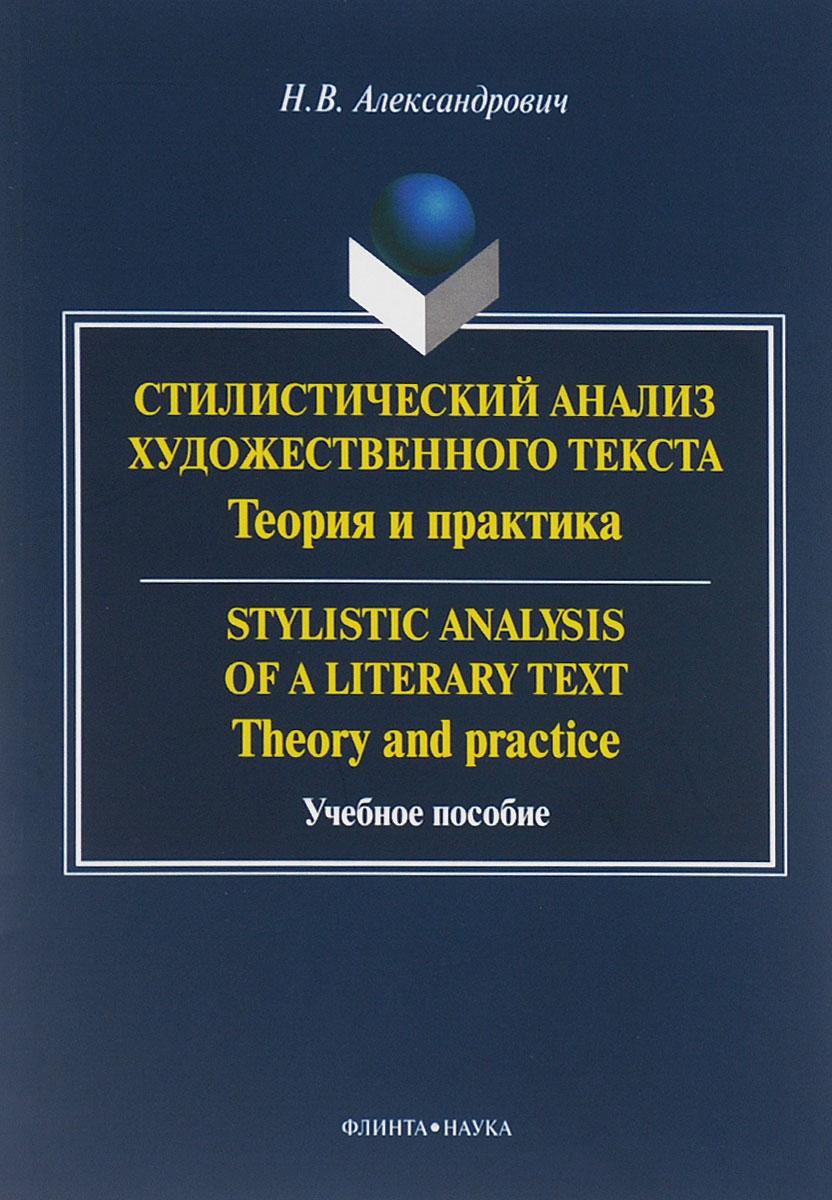 Stylistic Analysis of a Literary text: Theory and Practice / Стилистический анализ художественного текста. Теория и практика. Учебное пособие