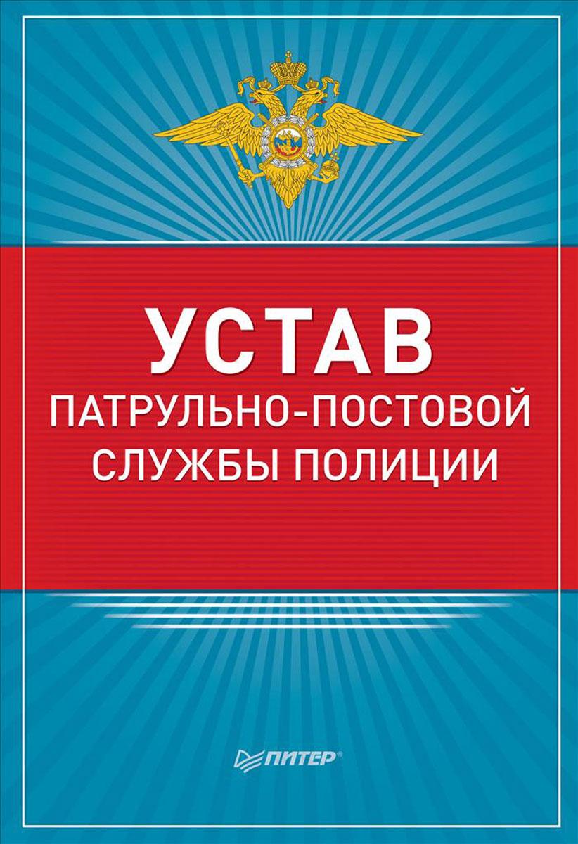 Устав патрульно-постовой службы полиции ( 978-5-496-02293-4 )