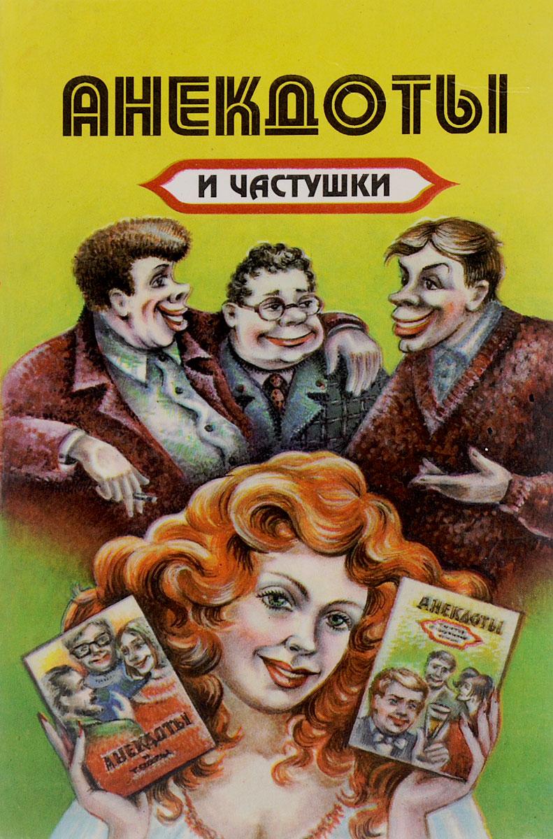 Анекдоты и частушки. Выпуск 3