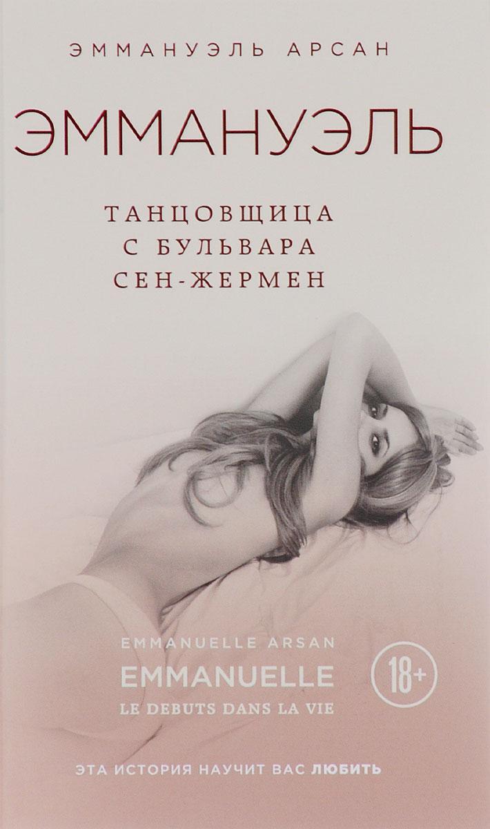 Эротический роман в прозе 12 фотография