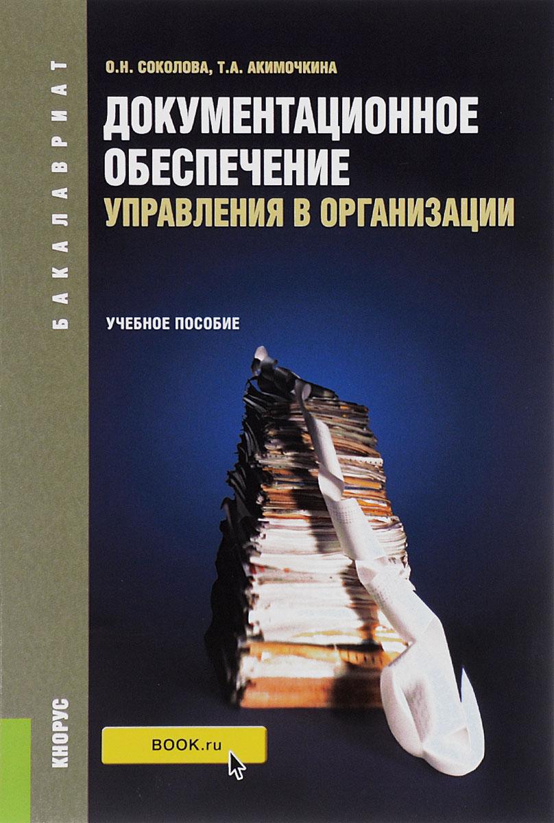Документационное обеспечение управления в организации. Учебное пособие