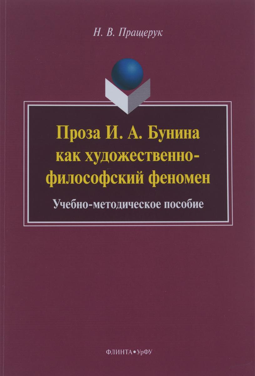Проза И. А. Бунина как художественно-философский феномен. Учебно-методическое пособие