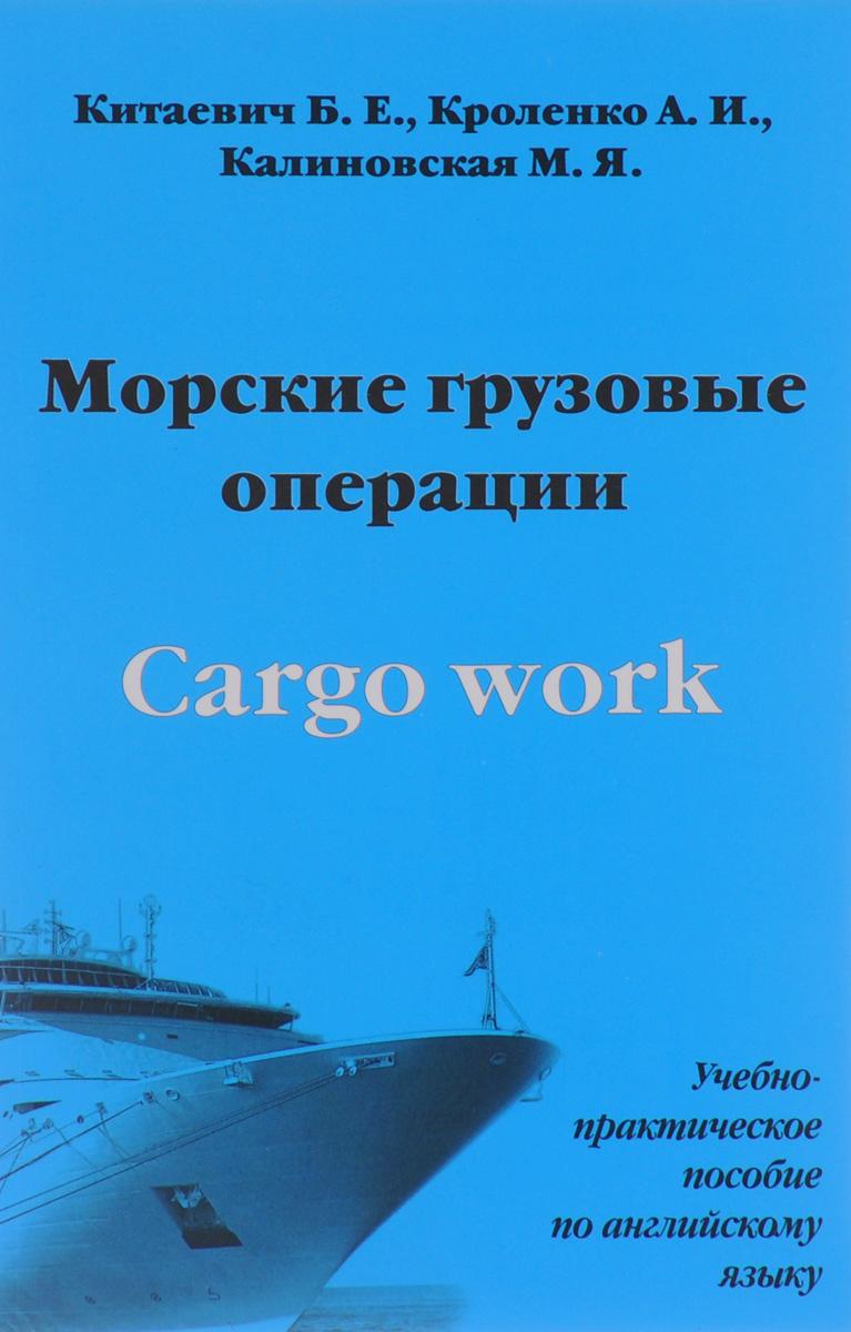 Cargo Work / Морские грузовые операции. Учебно-практическое пособие по английскому языку