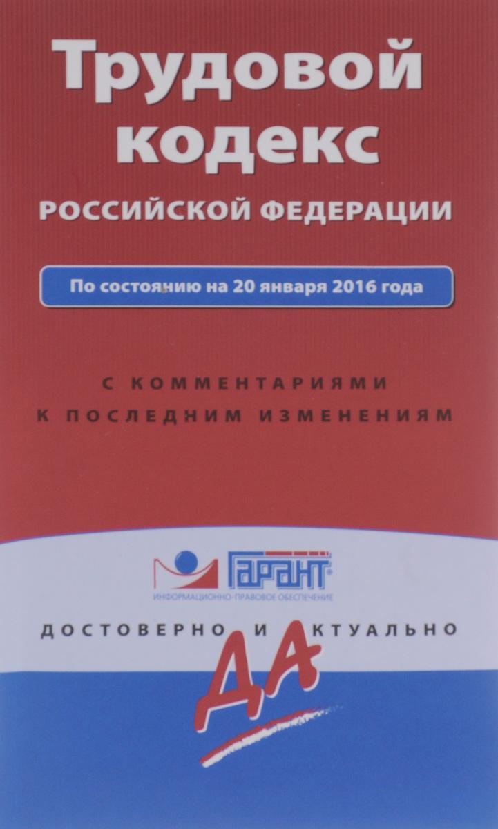Трудовой кодекс Российской Федерации ( 978-5-699-86473-7 )