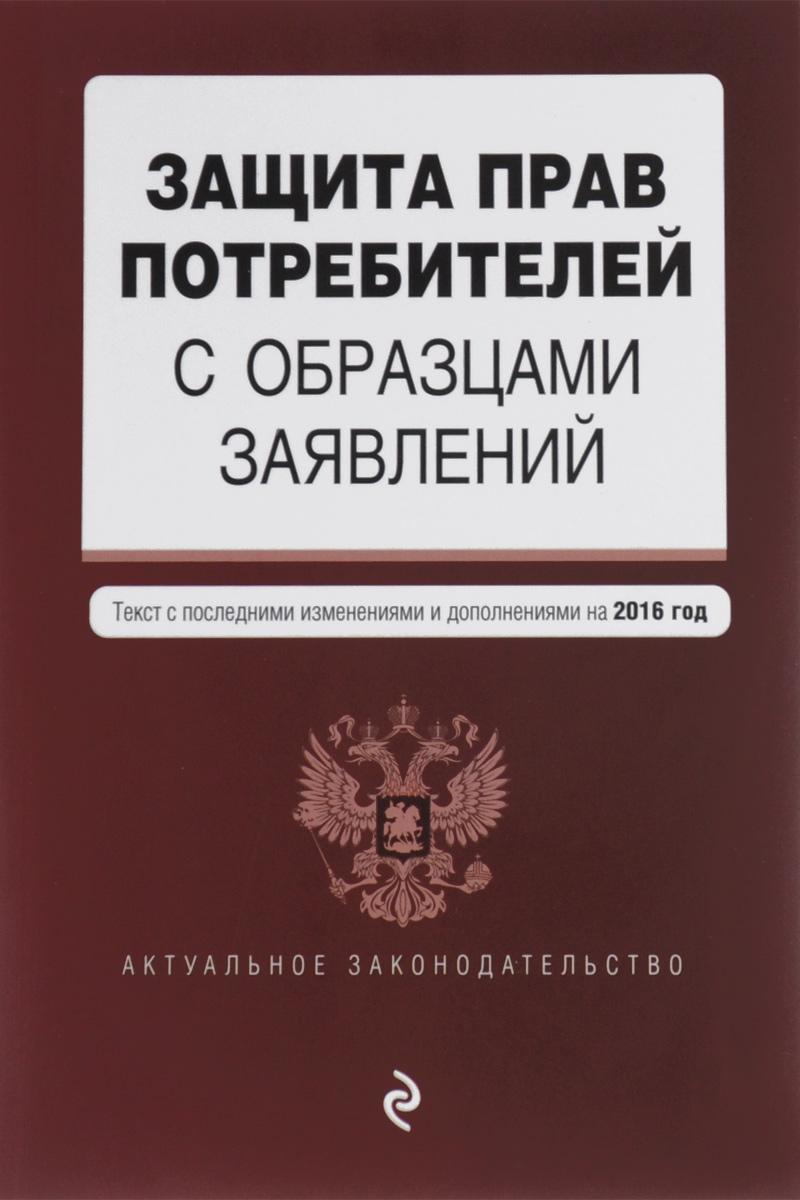Защита прав потребителей с образцами заявлений ( 978-5-699-86353-2 )