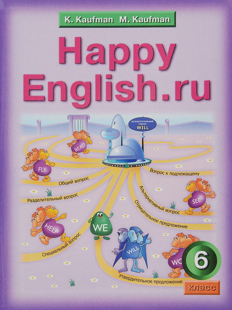 Happy English.ru 6 / Счастливый английский ру. 6 класс. Учебник