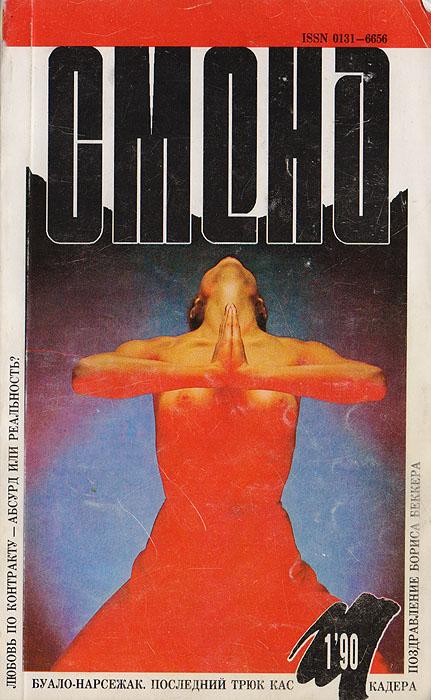 Zakazat.ru: Журнал Смена. № 1, 1990 г..