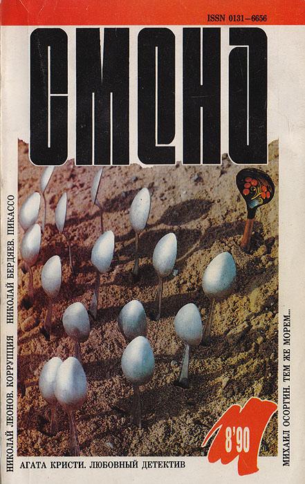 Zakazat.ru: Журнал Смена. № 8, 1990 г..