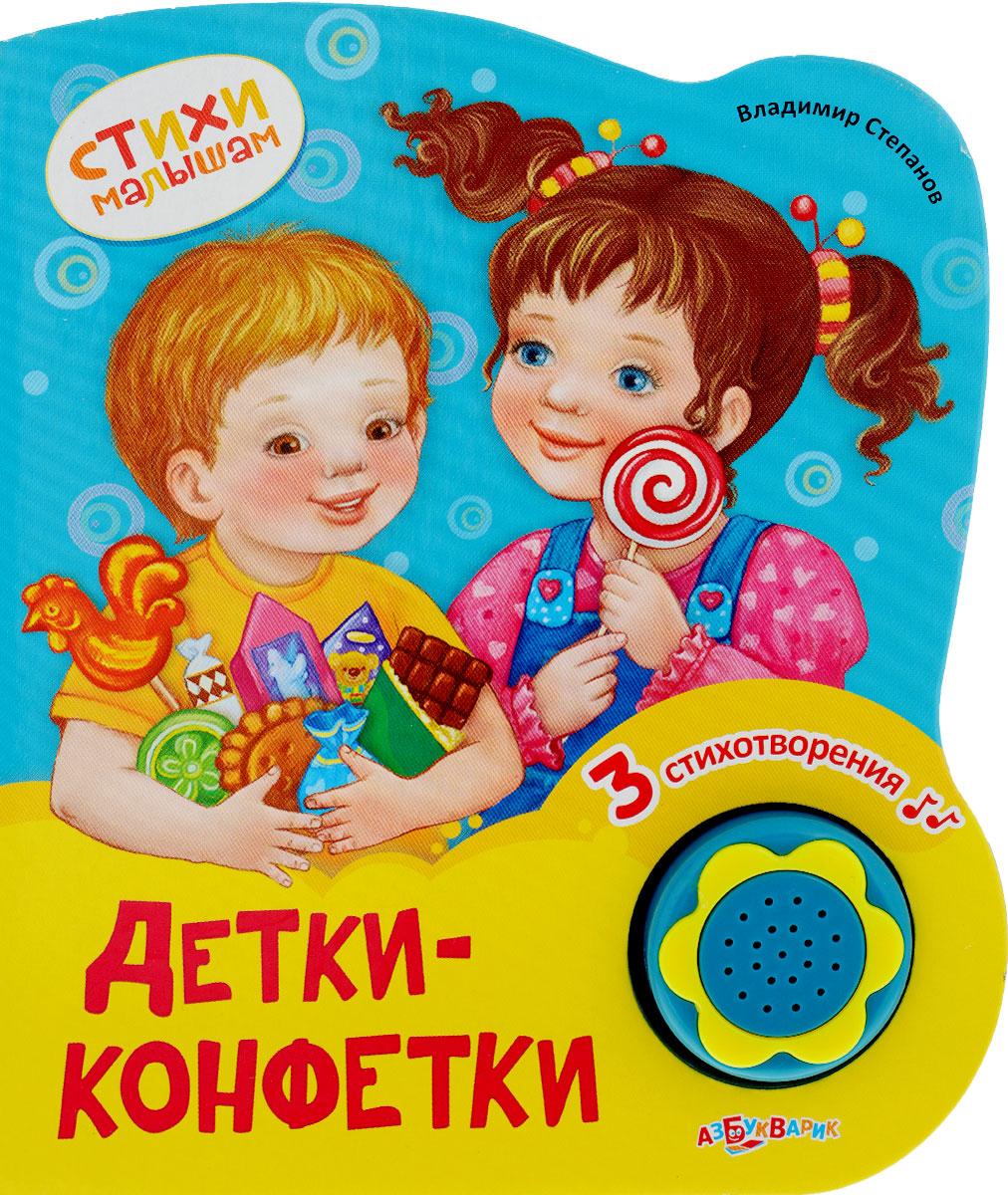 Детки-конфетки. Книжка-игрушка