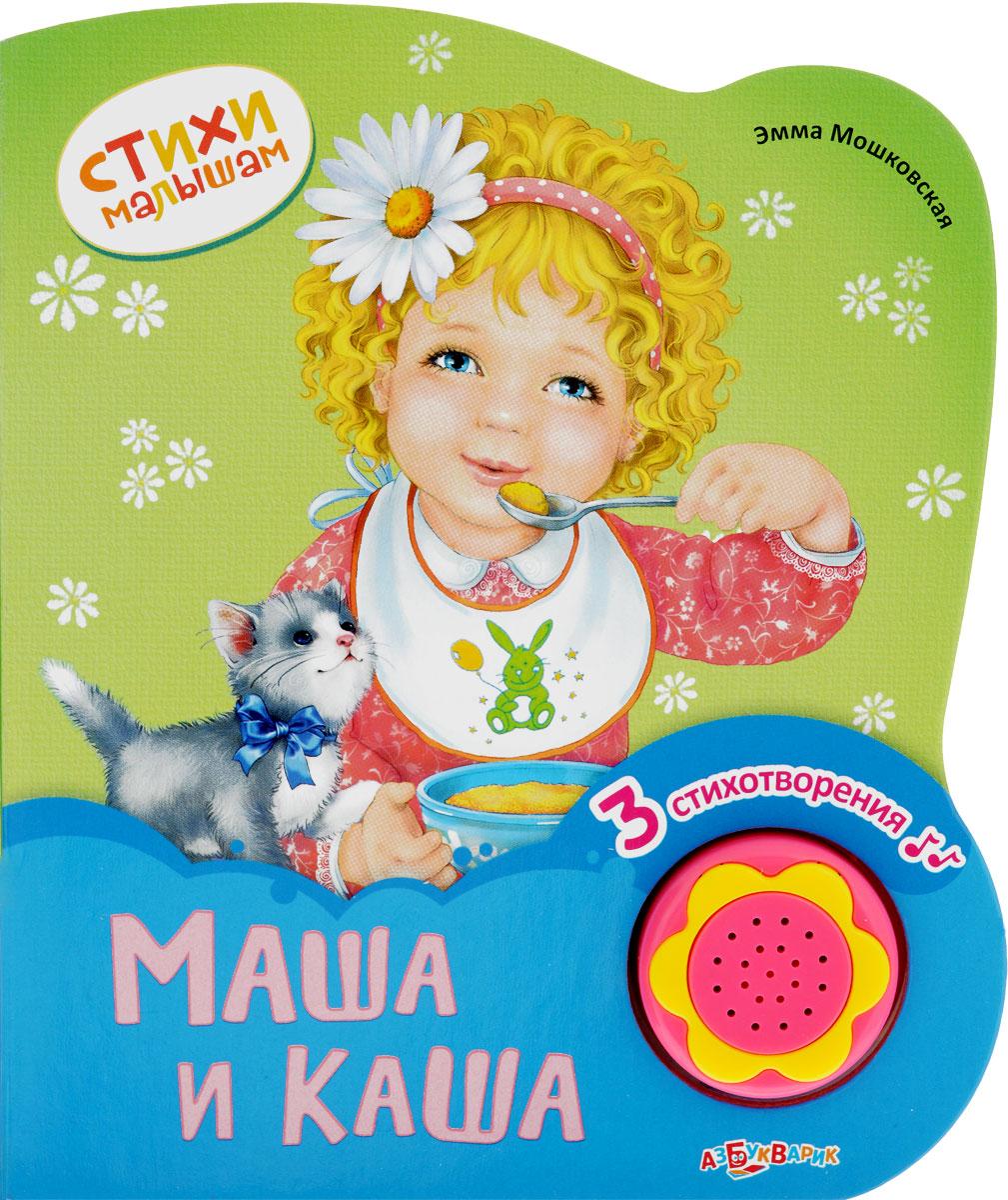 Маша и каша. Книжка-игрушка