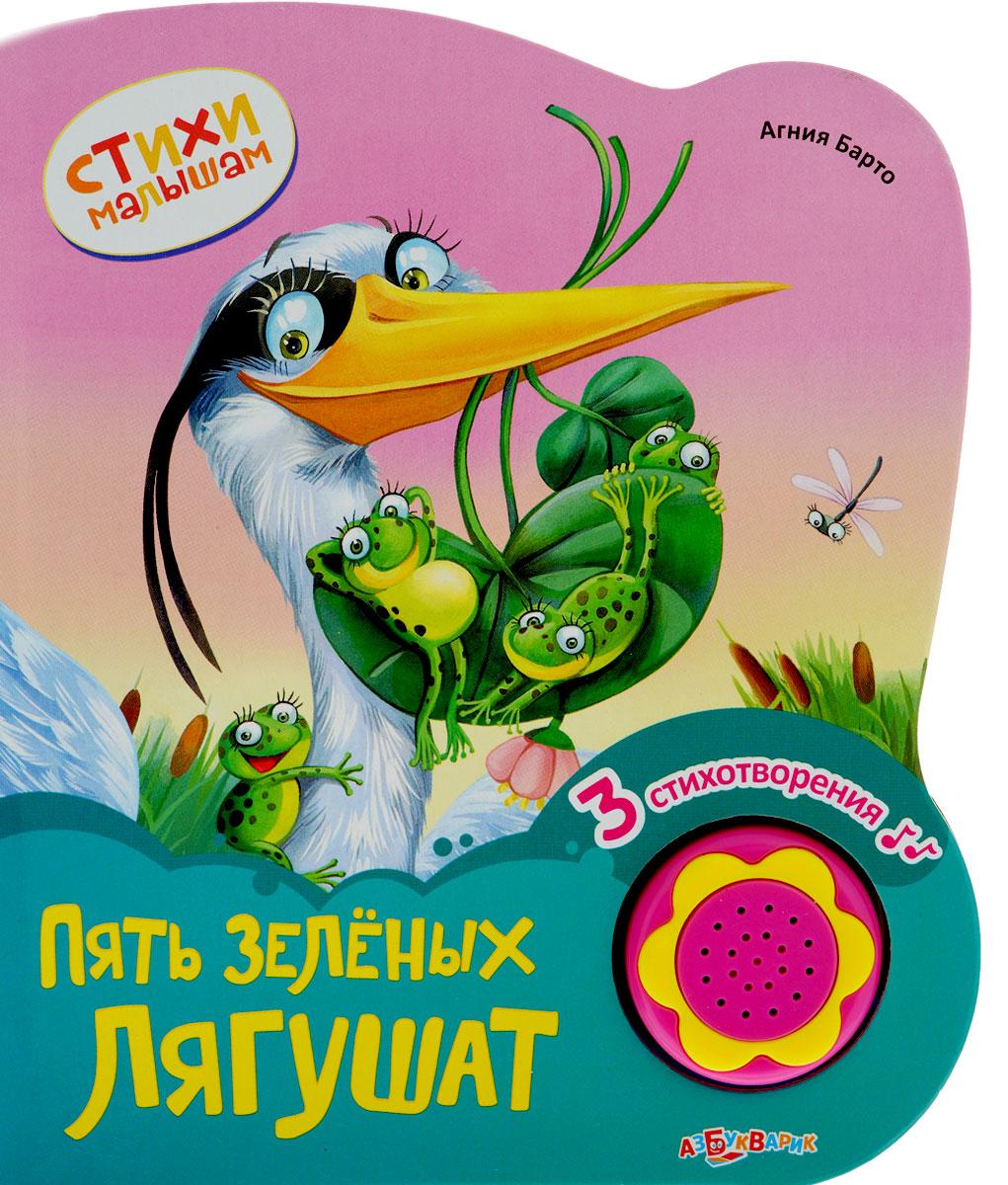 Пять зеленых лягушат. Стихи малышам. Книжка-игрушка