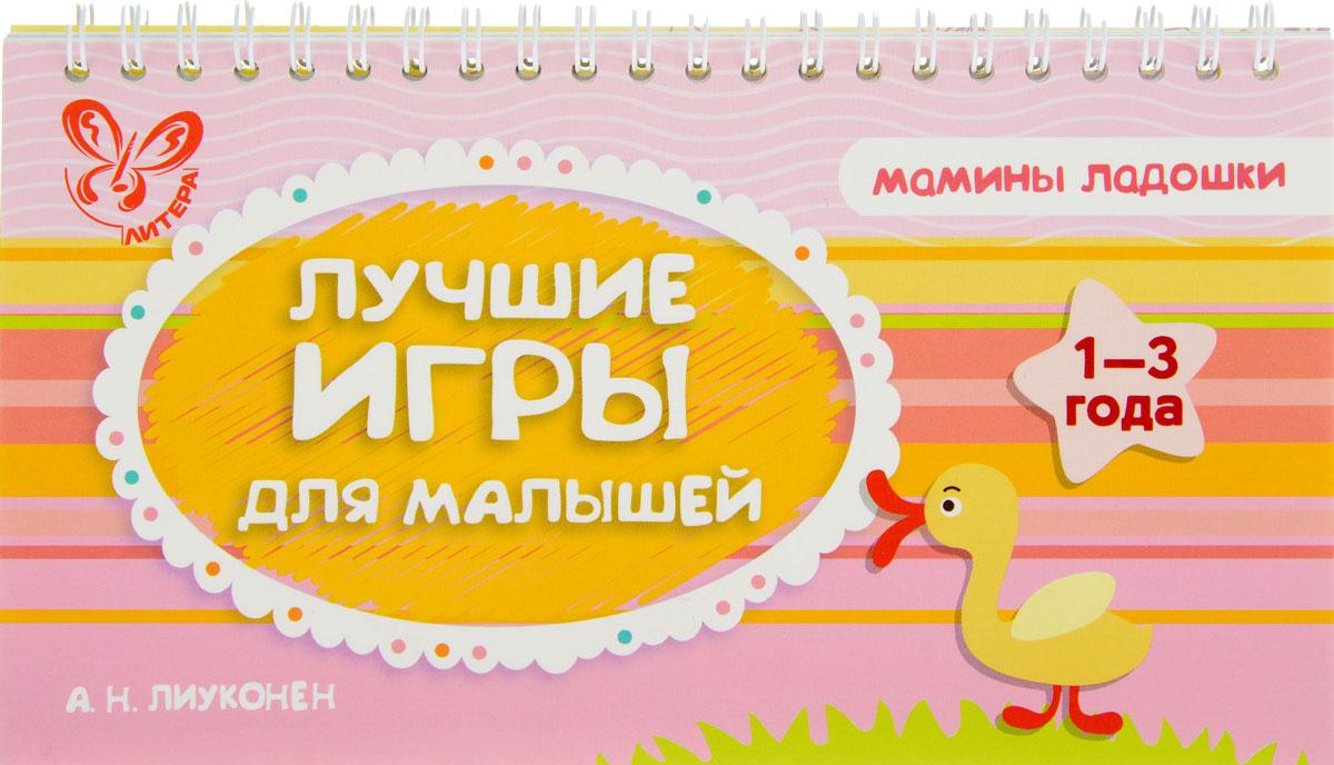 Лучшие игры для малышей12296407Игра - это лучший способ развивать и учить ребенка. И отличный способ для мамы занять малыша, чтобы спокойно заниматься домашними делами. В книге представлены игры, учитывающие возрастные особенности малышей 1+, 1,5+, 2+ и 2,5+ лет. Все они не требуют особой подготовки, всё необходимое для них найдется в каждом доме. Для детей, родителей, воспитателей.