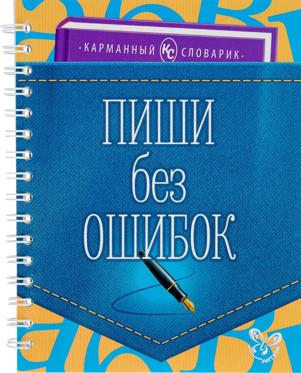 Пиши без ошибок