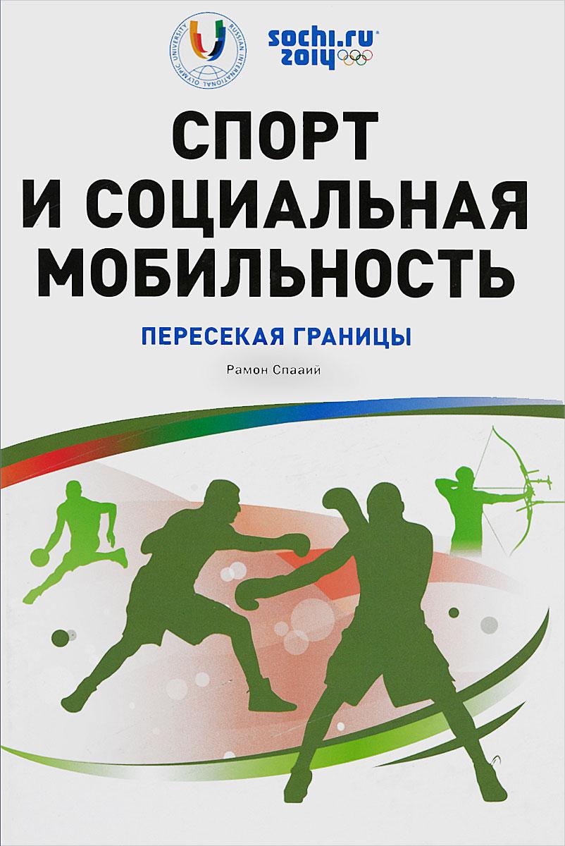 Спорт и социальная мобильность