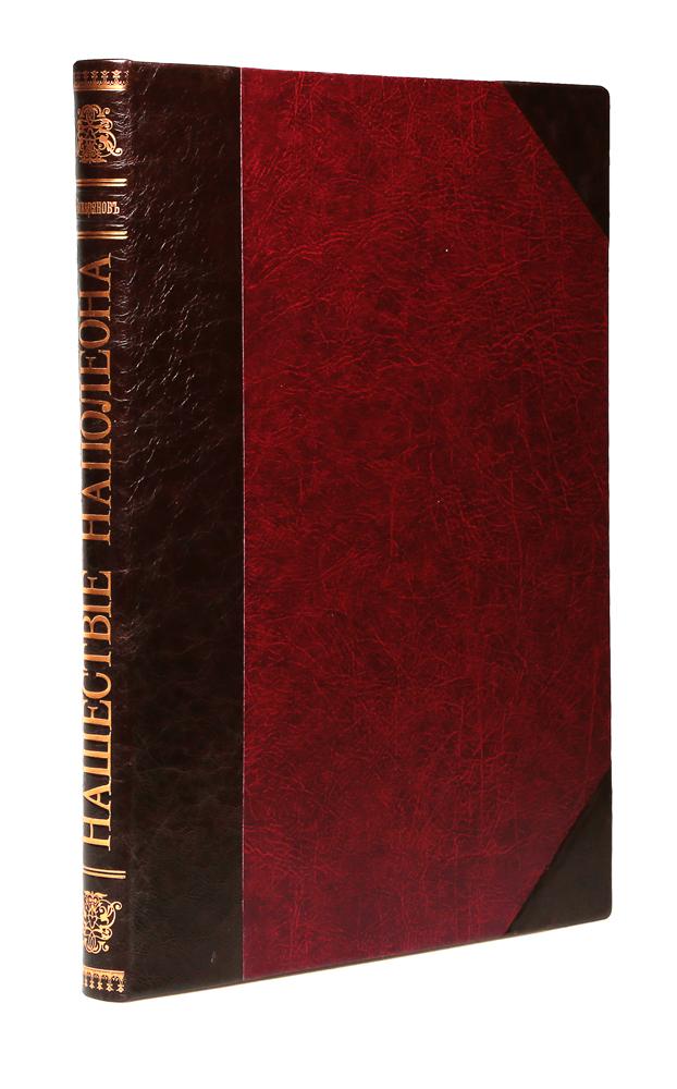 Нашествие Наполеона. Отечественная война 1812 года. Альбом репродукций в красках по картинам известных художников с пояснительным текстом