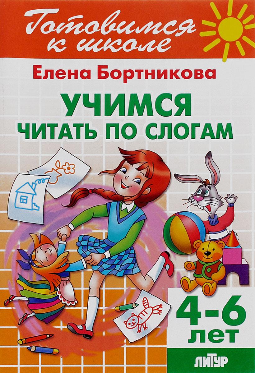Тетрадь 22. Учимся читать по слогам. Для детей 4-6 лет