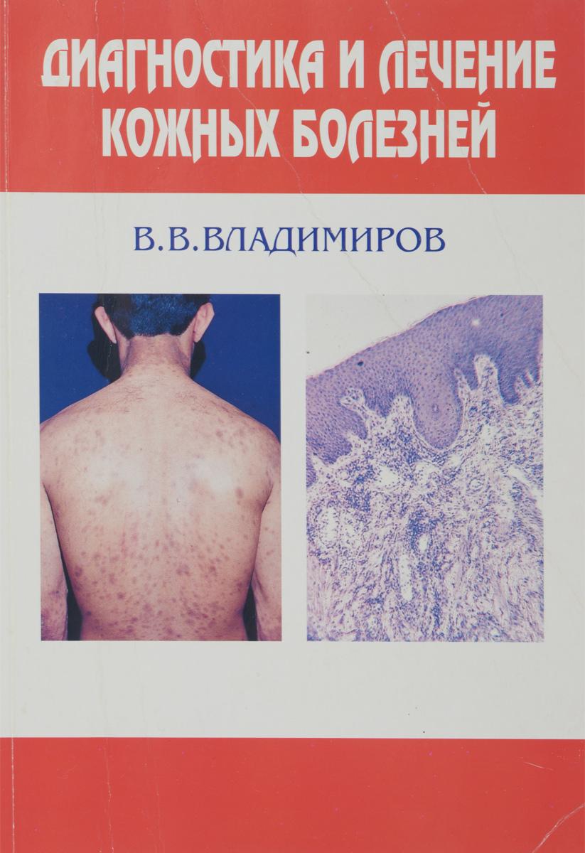Диагностика и лечение кожных болезней