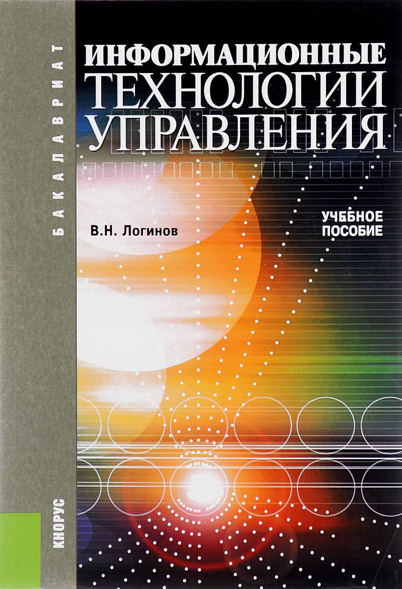 Информационные технологии управления. Учебное пособие