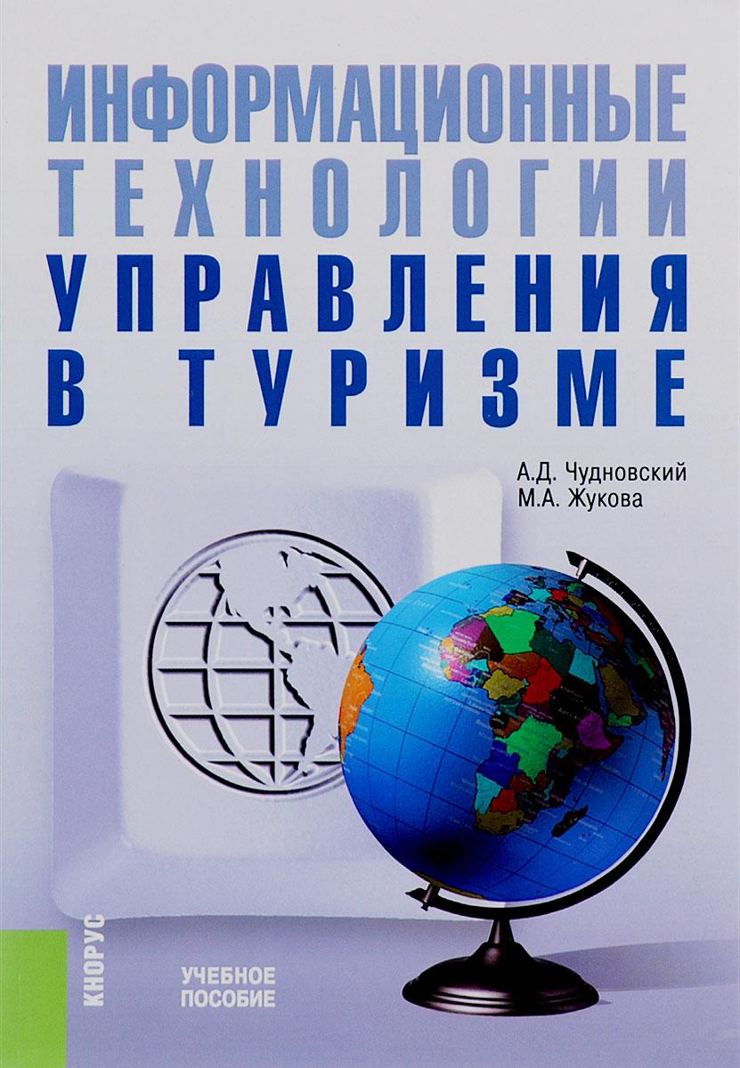 Информационные технологии управления в туризме. Учебное пособие