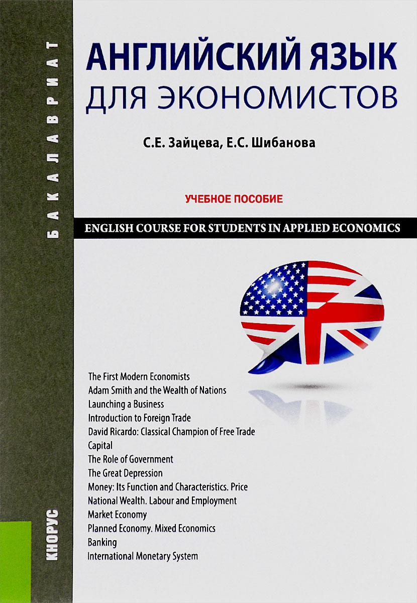 Обложка книги Английский язык для экономистов / English Course for Students in Applied Economics