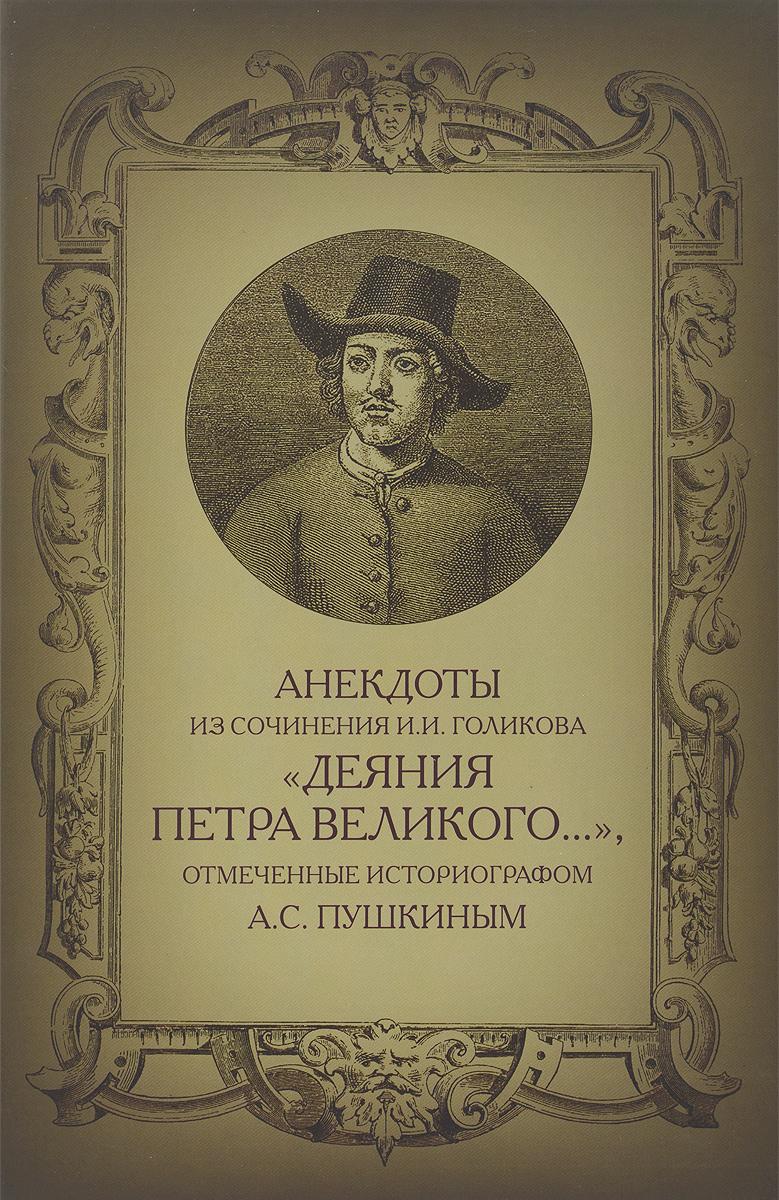 Анекдоты из сочинения И. И. Голикова